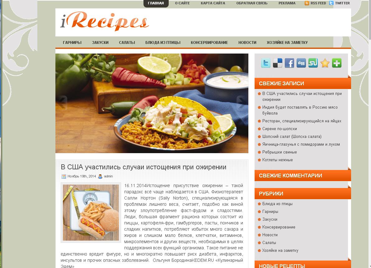 Проверенные рецепты домохозяек
